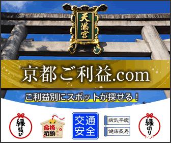 「京都ご利益.com」